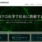 【制作事例】マイクロ化学技研株式会社様